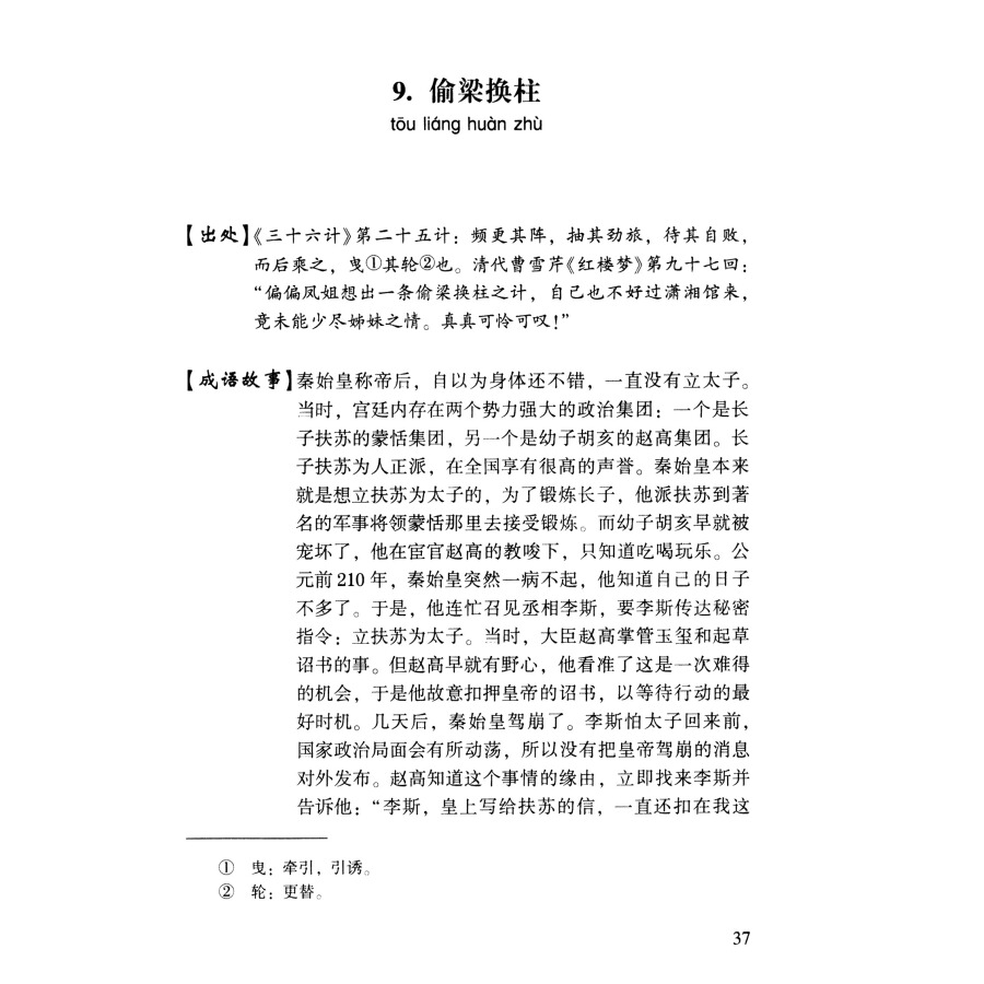 Sample pages of Chinese Idioms Stories on Resourcefulness (ISBN:9787307187597)