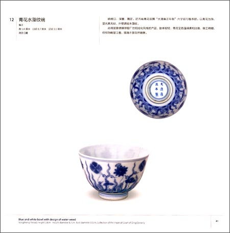 Sample pages of The Palace Museum's Collection of Blue and White Porcelains from Yongzheng Period of Qing Dynasty (ISBN:9787513410373)