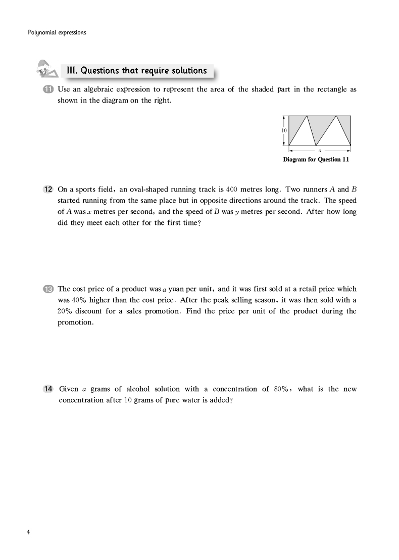 Sample pages of Shanghai Maths One Lesson One Exercise: Grade 7 (First Semester) (ISBN:9787567571198)