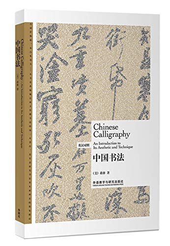 Chinese Calligraphy: An Introduction to Its Aesthetic and Technique