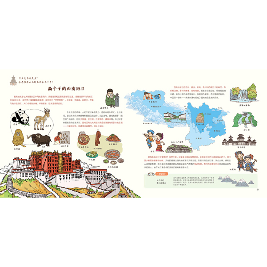 Sample pages of Our China (Chinese geography for kids) (ISBN:9787568255615,7568255611)