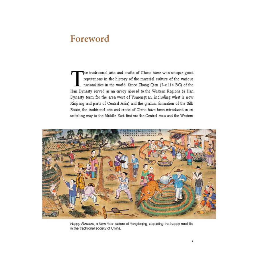 Sample pages of Sharing the Beauty of China: Chinese Arts & Crafts (ISBN:9787508540115)