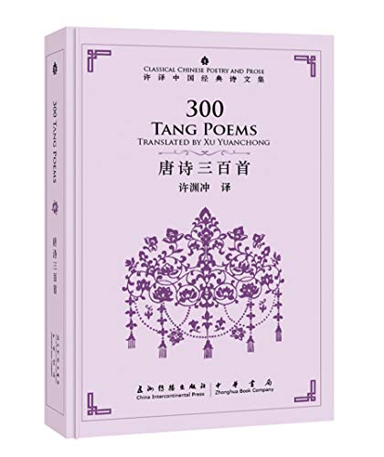 Classical Chinese Poetry and Prose: 300 Tang Poems - Click Image to Close