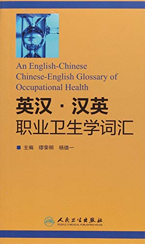 An English-Chinese Chinese-English Glossary of Occupational Health - Click Image to Close