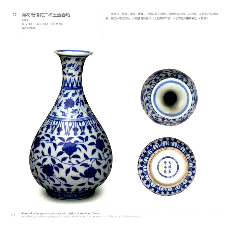 Sample pages of Imperial Porcelains from the Reign of Jiaqing, Longqing and Wanli in the Ming Dynasty: A Comparison of Imperial Kiln from Jingdezhen and Imperial Collection of the Palace Museum (2 vols) (ISBN:9787513411660)