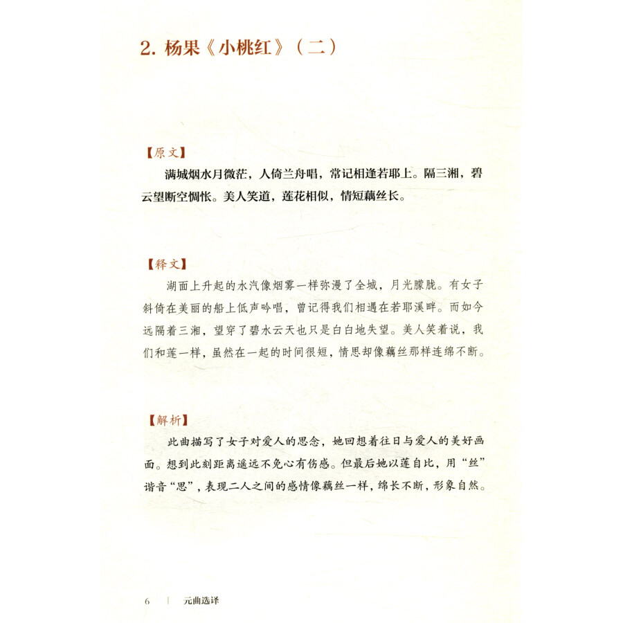 Sample pages of Yuan Song-Poems (Selections) (ISBN:9787559800121)
