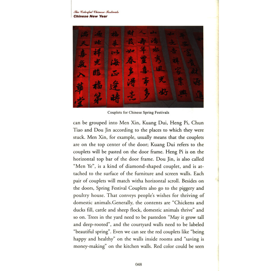 Sample pages of Colorful Chinese Festivals: The Spring Festival (ISBN:9787212100230)