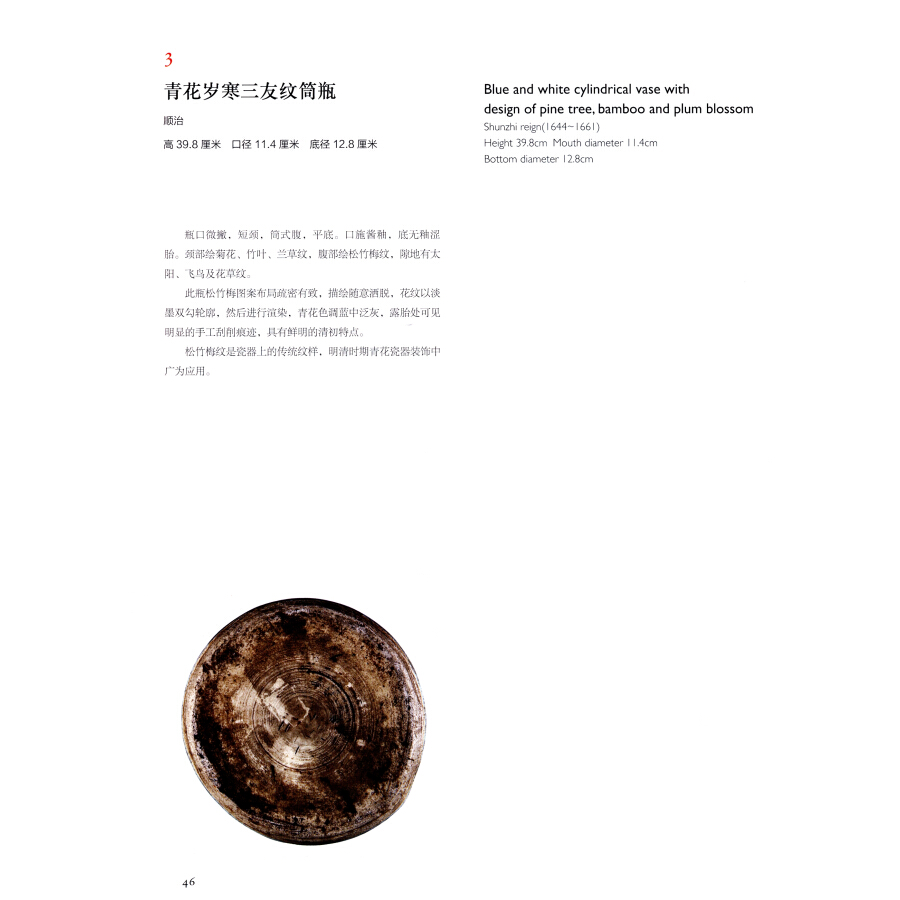 Sample pages of The Porcelain of Jingdezhen Civilian Kiln of Qing Dynasty in the Collection of the Palace Museum (3 Volumes) (ISBN:9787513406161)