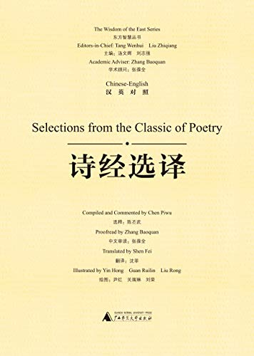 Selections from the Classic of Poetry - Click Image to Close