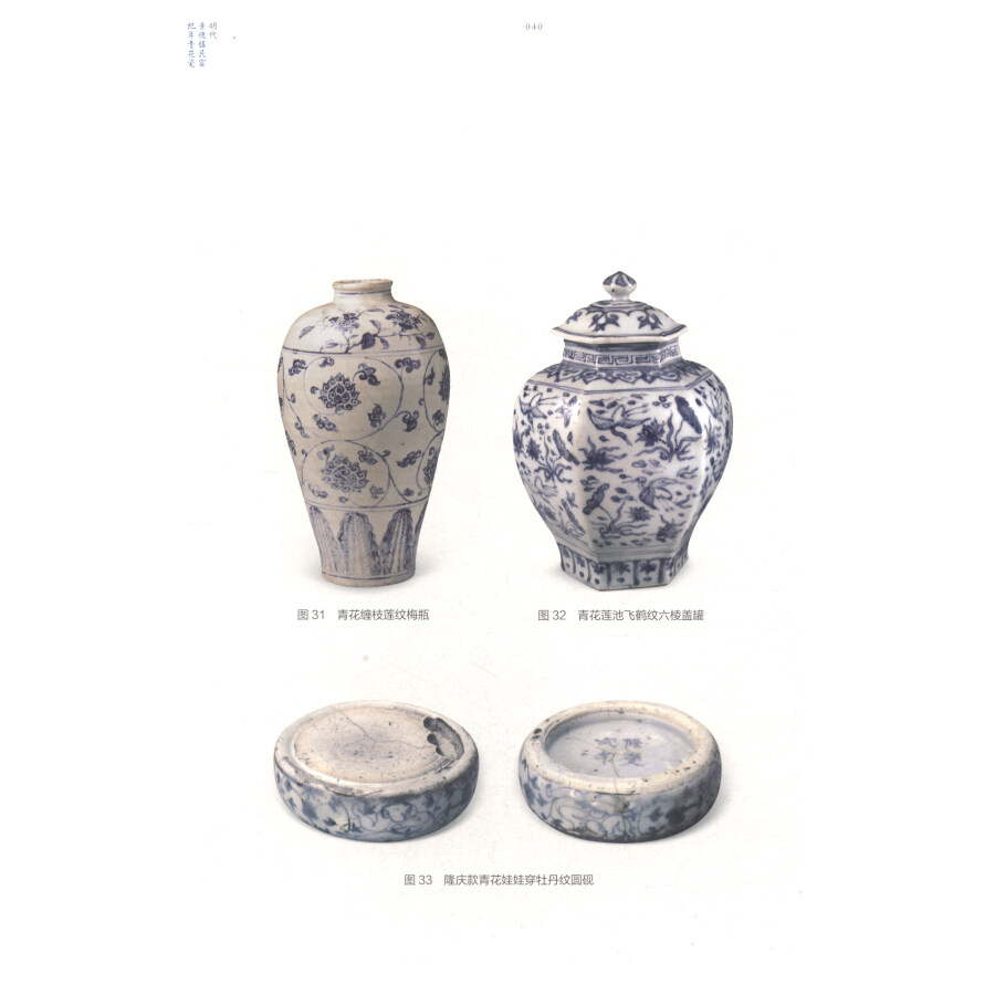Sample pages of The Ming dynasty jingdezhen kilns dating blue and white porcelain (ISBN:9787501055784)