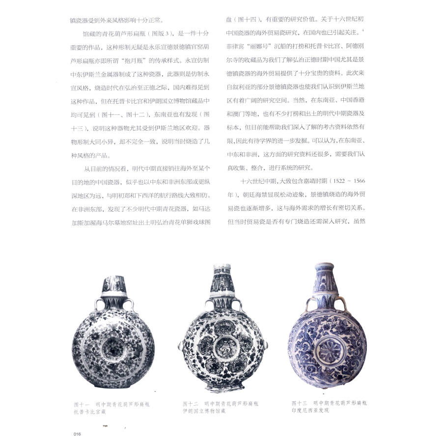 Sample pages of Treasure of The Trade: Ming Qing Porcelain from Shanghai Museum and The Palace Museum (ISBN:9787513407274)