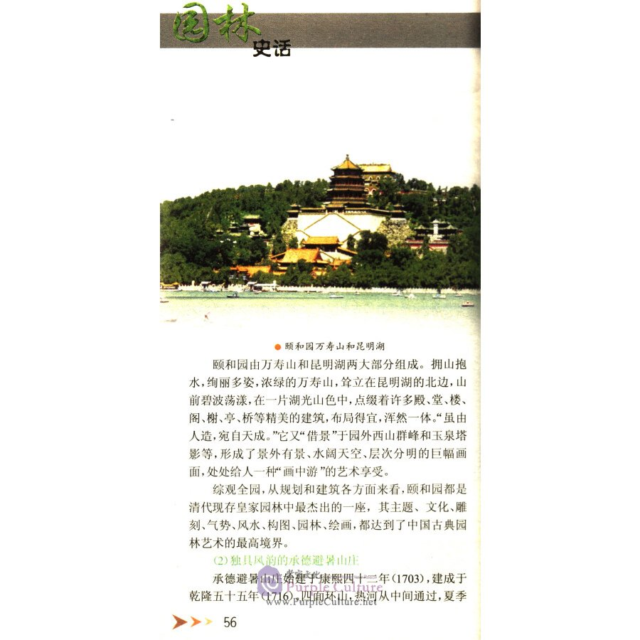 Sample pages of History of Chinese Civilization: History of Gardens (ISBN:7500080565,9787500080565)