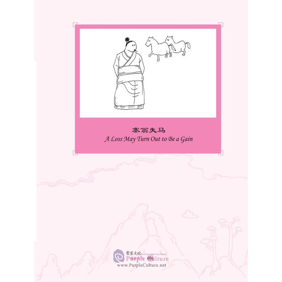 Sample pages of Classic Tales and Stories of China Vol 1: Stories of Fables (ISBN:9787554921395)