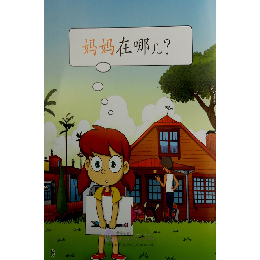 Sample pages of Cool Panda Chinese Big Book for Kids: Level 1 Daily Routine: A Beautiful Day (ISBN:7040444356,  9787040444353)