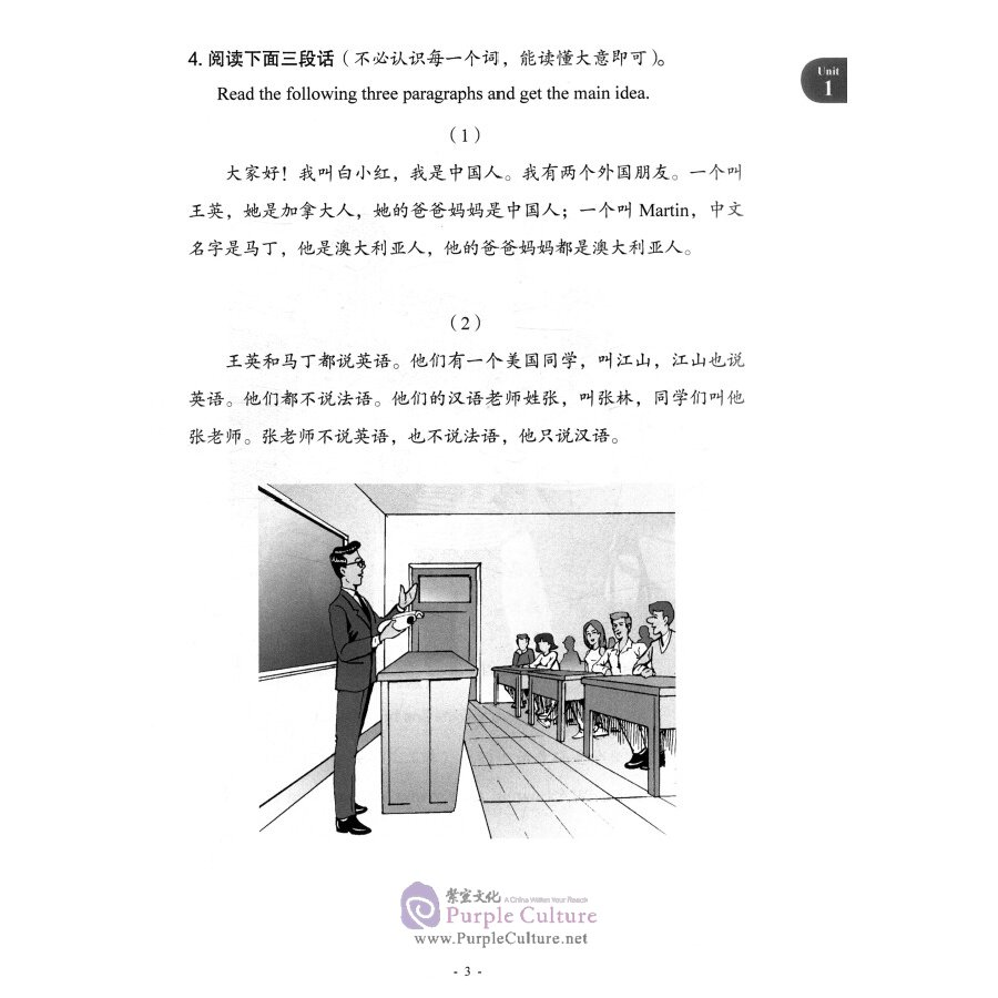 Sample pages of Contemporary Chinese (Revised edition) - Supplementary Reading Materials 1 (ISBN:9787513809313)