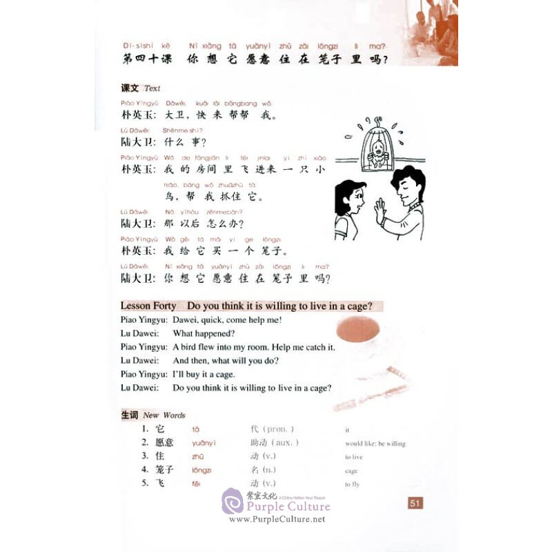 Sample pages of New Concept Chinese II (2 books + 2 CDs) (ISBN:7301079745/9787301079744 (workbook); 7301065329/9787301065327 (textbook))