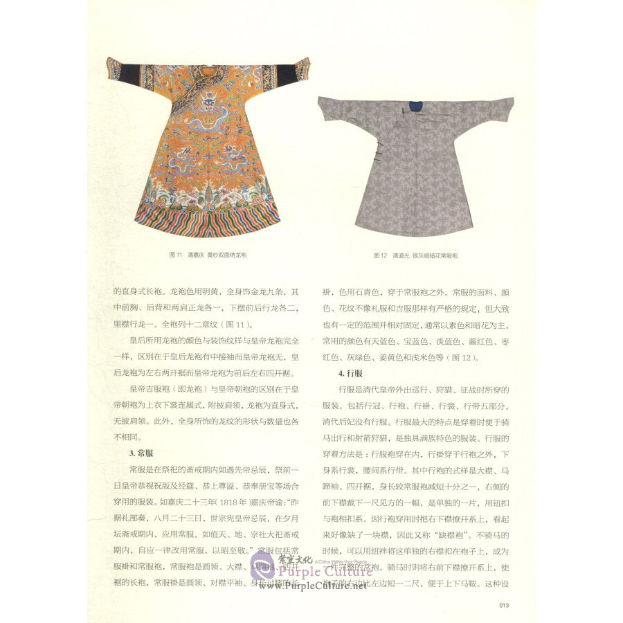 Sample pages of Travelling Exhibitions of the Palace Museum The Supreme Splendor:Textiles and Embroidery of Qing Court in the Palace Museum's Collection Compiled by the Palace Museum (ISBN:9787513408493)