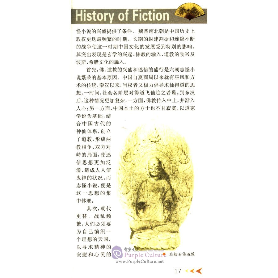 Sample pages of History of Fiction (ISBN:9787500079149)