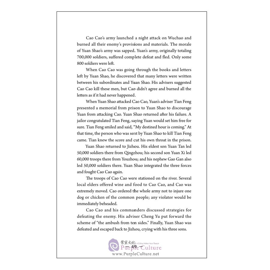 Sample pages of Romance of the Three Kingdoms (ISBN:9787508522333)