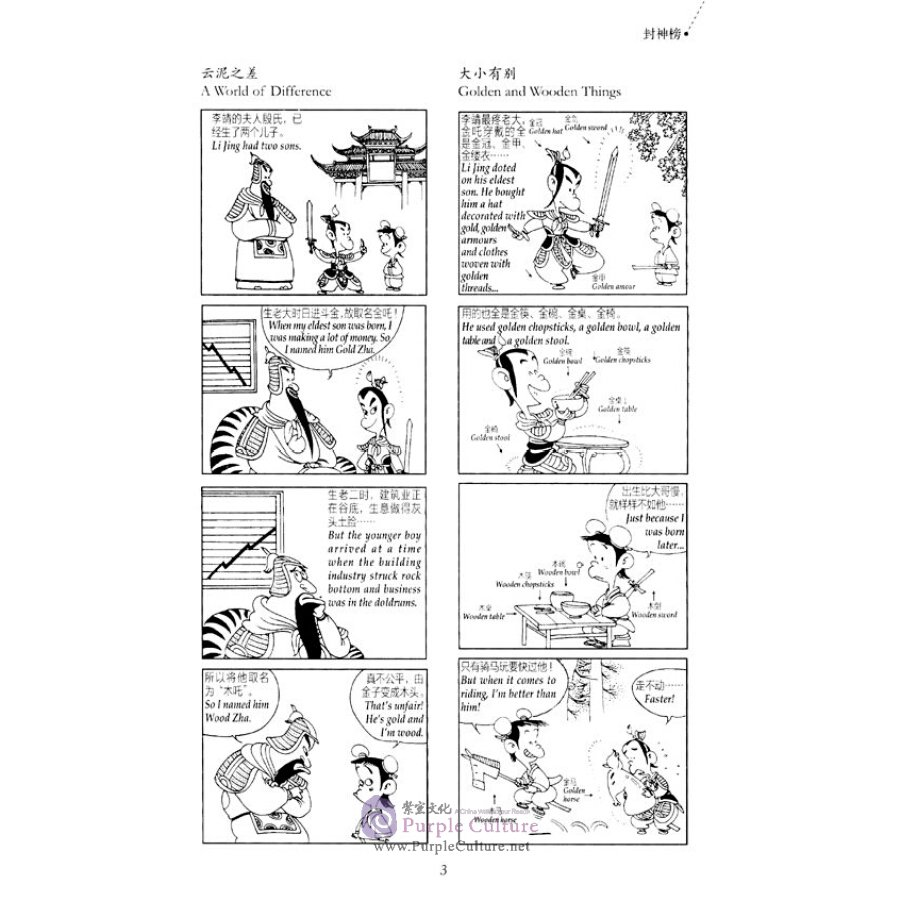 Sample pages of The wisdom of the classics in comics: Creation of the Goods (ISBN:9787514320497)