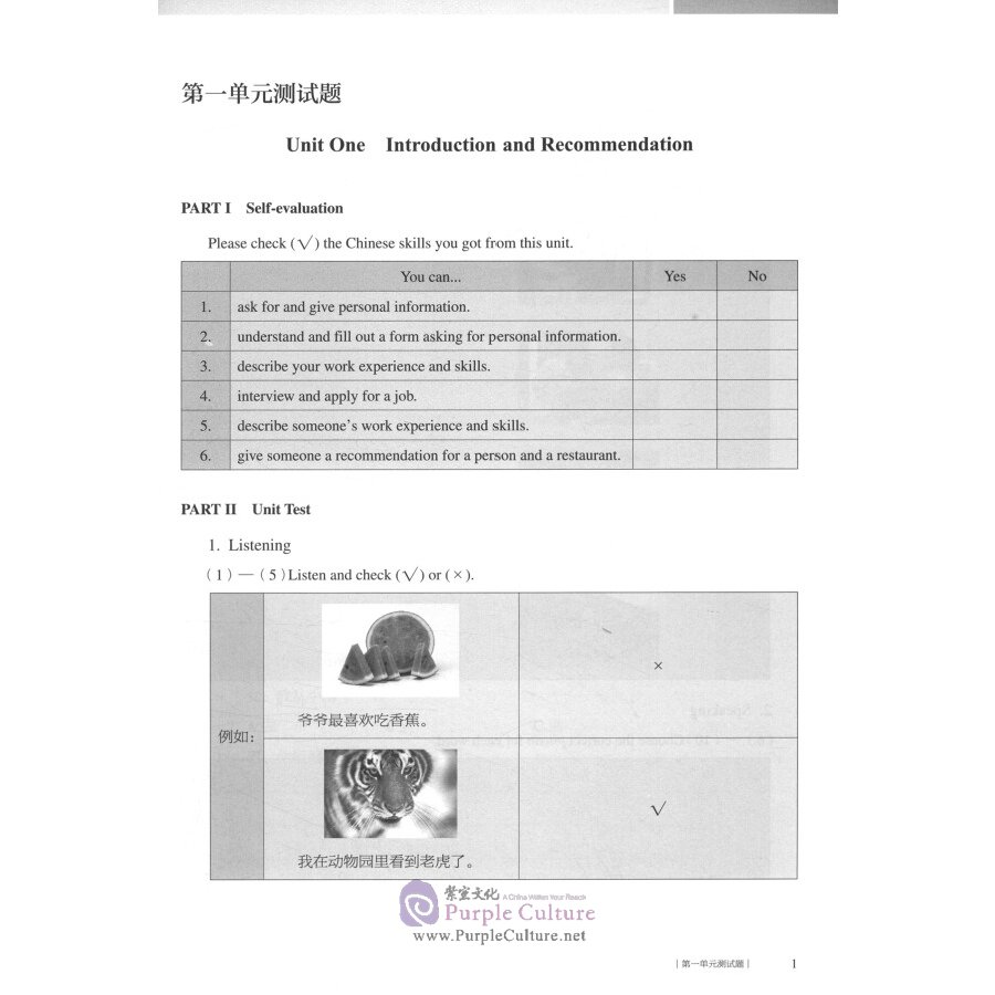 Sample pages of Happy Chinese (Chinese for GCSE, Kuaile Hanyu) Volume 3 - Test Package (with MP3) (ISBN:9787107324062)