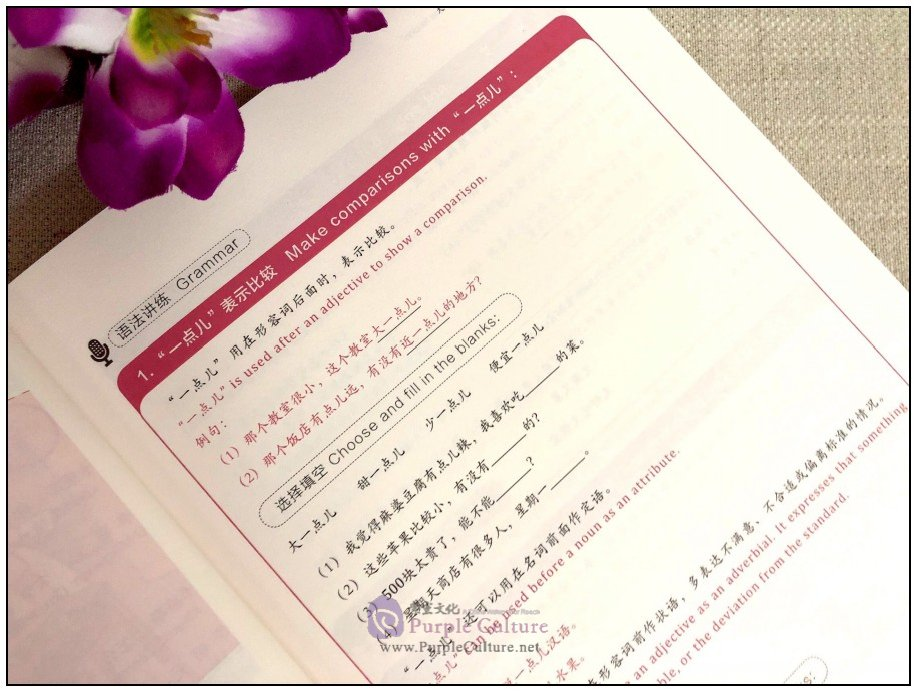 Sample pages of Easy Learning Chinese: Basic Course 2 (ISBN:9787544649483)