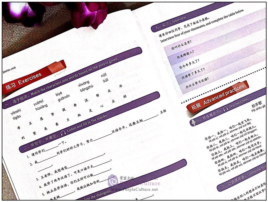 Sample pages of Easy Learning Chinese: Basic Course 3 (ISBN:9787544649933)