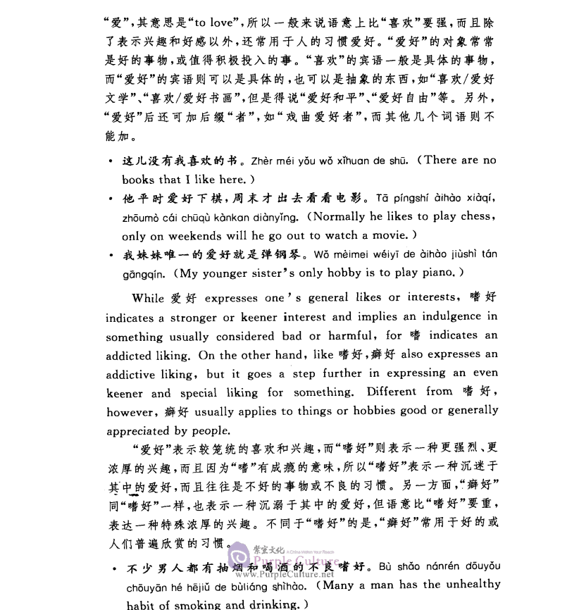 Sample pages of Common Chinese Synonyms Discriminated (ISBN:7301177259,9787301177259)