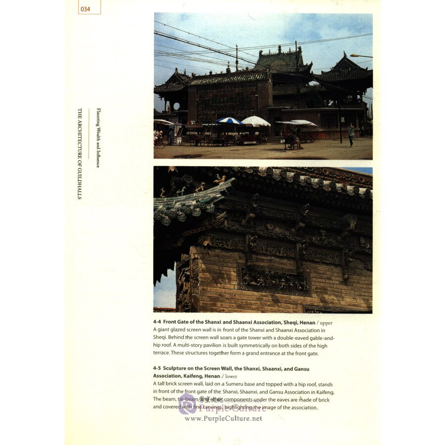 Sample pages of The Series of 100 Gems of Chinese Architecture: The Architecture of Guildhalls (ISBN:9787112184644)