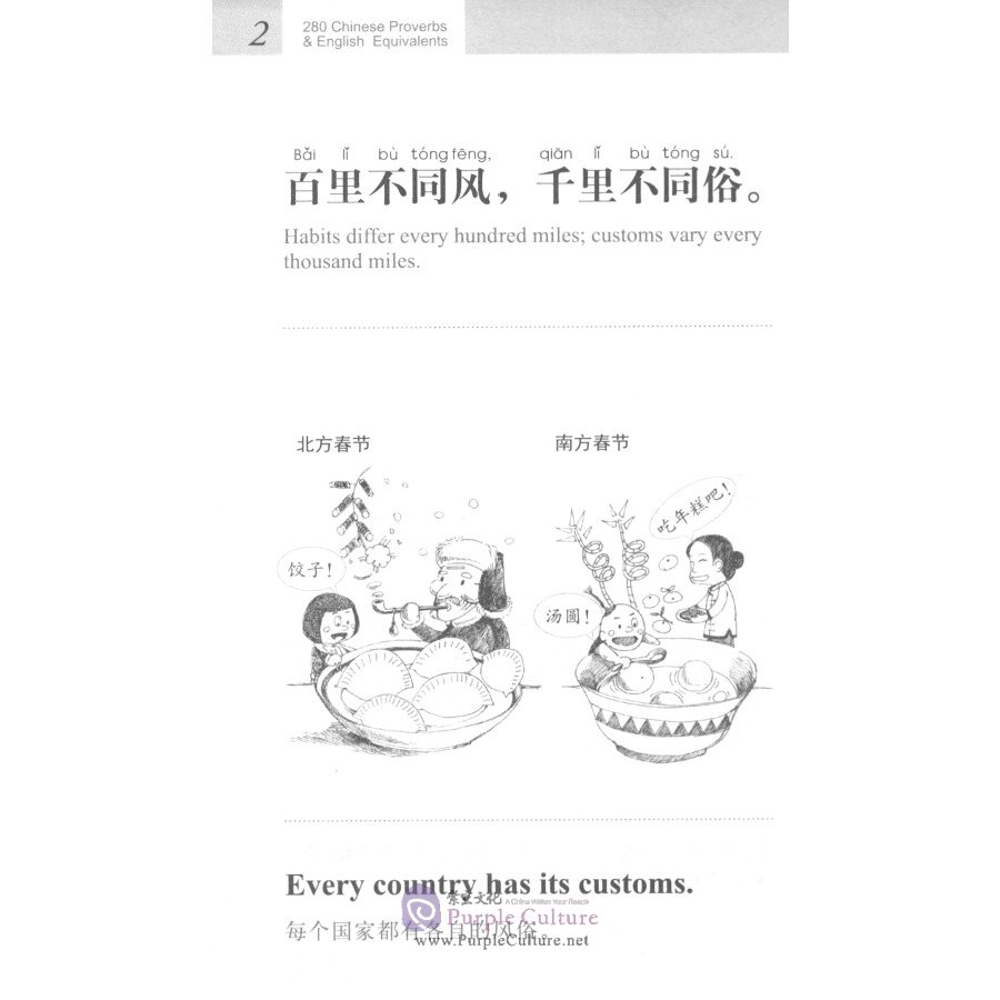 Sample pages of 280 Chinese Proverbs & English Equivalents (ISBN:9787100100991)