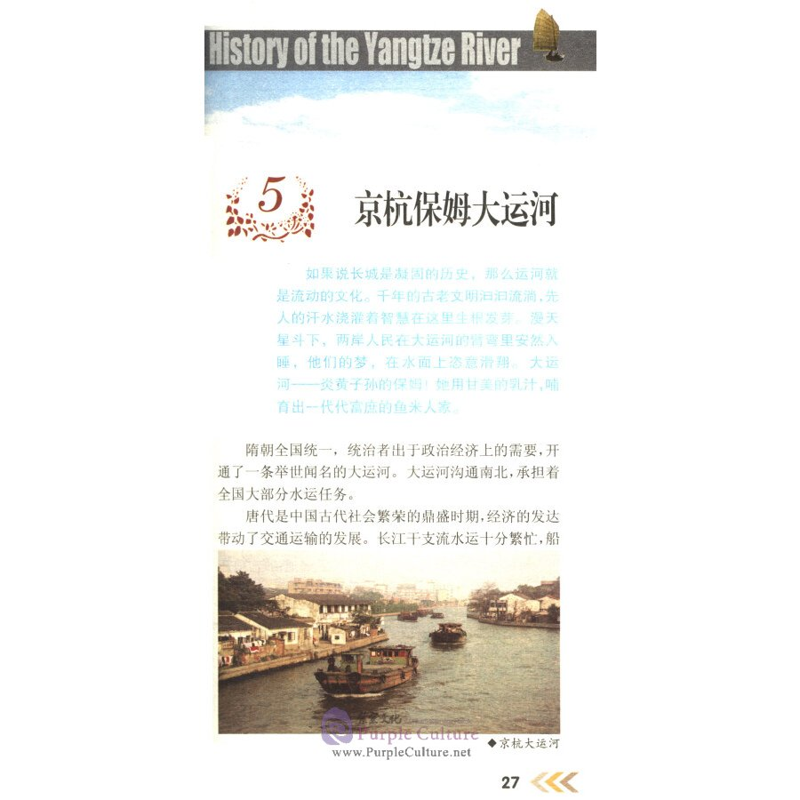 Sample pages of History of Chinese Civilization: History of the Yangtze River (ISBN:9787500078234)