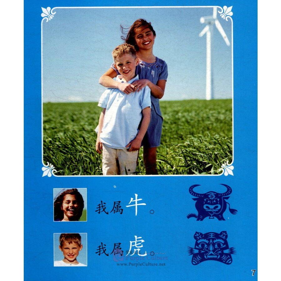 Sample pages of Cool Panda Chinese Teaching Resources for Young Learners: Level 2 - Home Life (4 Books) (ISBN:9787040509717)