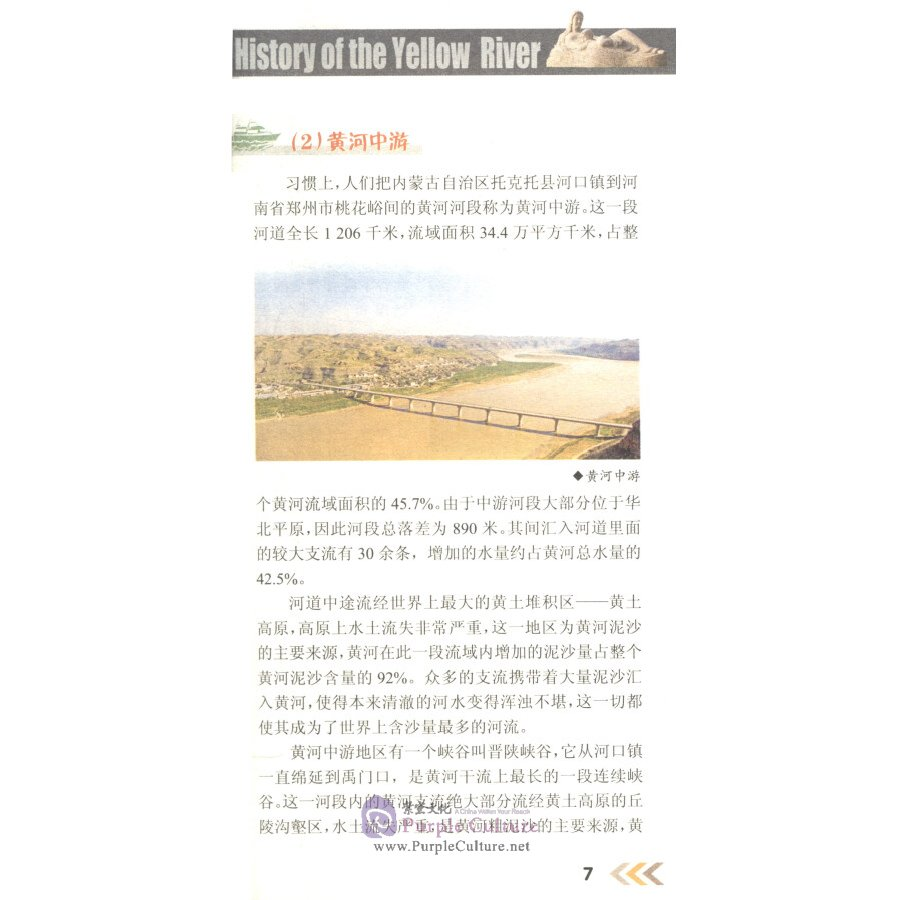 Sample pages of History of Chinese Civilization: History of the Yellow River (ISBN:9787500078258)