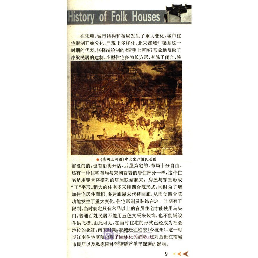 Sample pages of History of Folk Houses (ISBN:9787500080558)