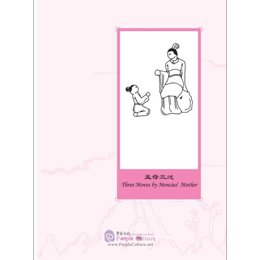 Sample pages of Classic Tales and Stories of China Vol 1: Stories of Traditional Virtues (ISBN:9787554921425)