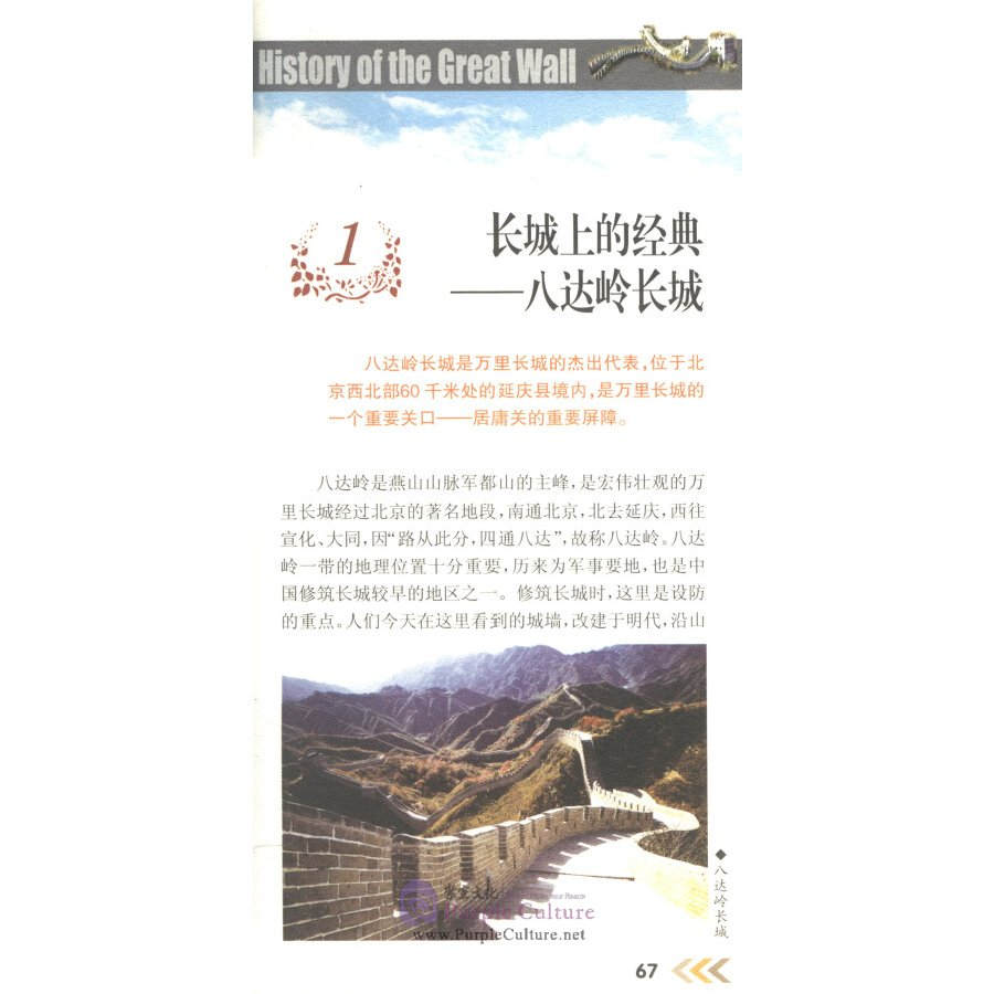 Sample pages of History of Chinese Civilization: History of the Great Wall (ISBN:9787500078265)