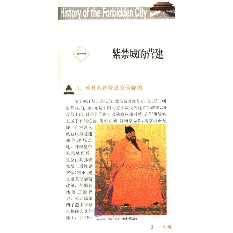 Sample pages of History of Chinese Civilization: The History of Forbidden City (ISBN:9787500080589)