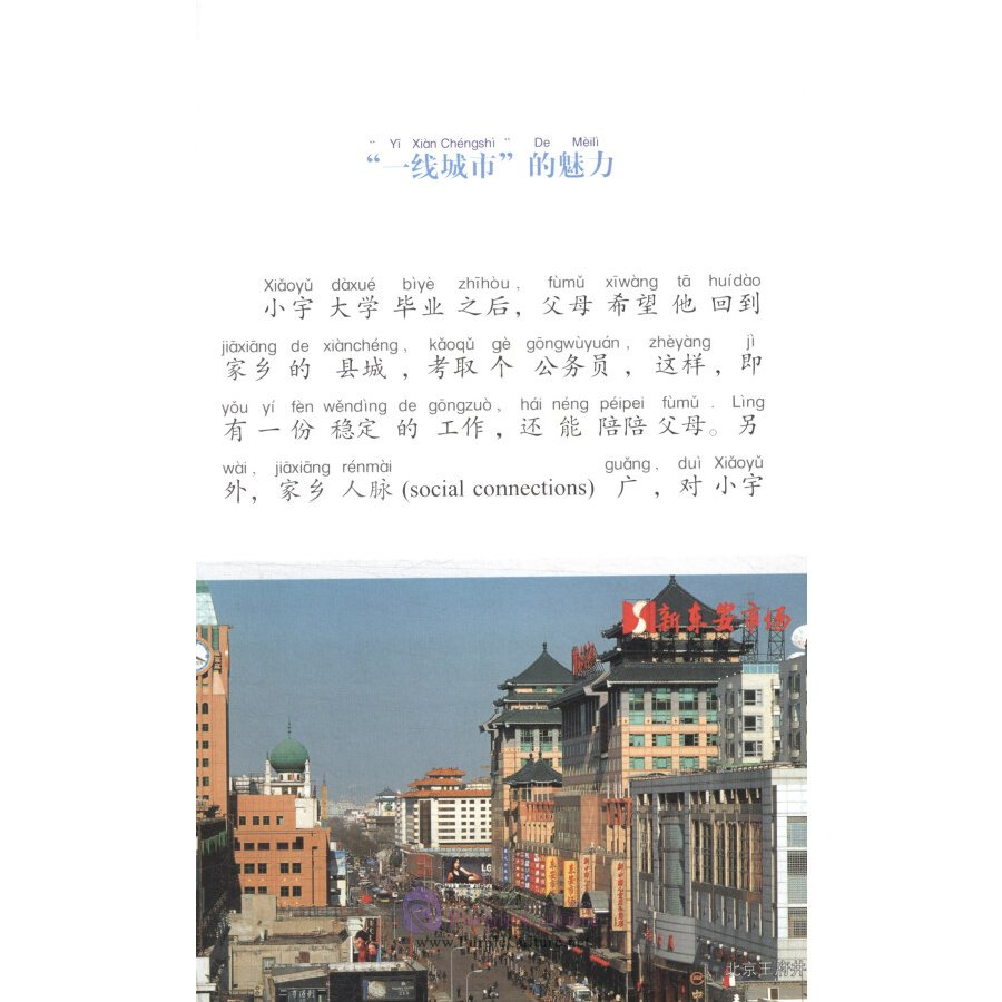 Sample pages of Glimpses of Contemporary China (revised edition): Cosmopolitan Life in Modern China (ISBN:9787513815130)