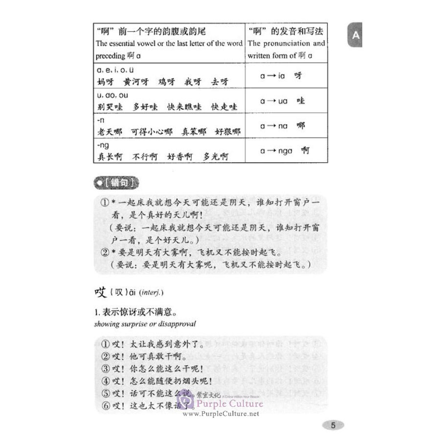 Sample pages of 800 Frequently Used Chinese Function Words (ISBN:9787561934715,7561934718)