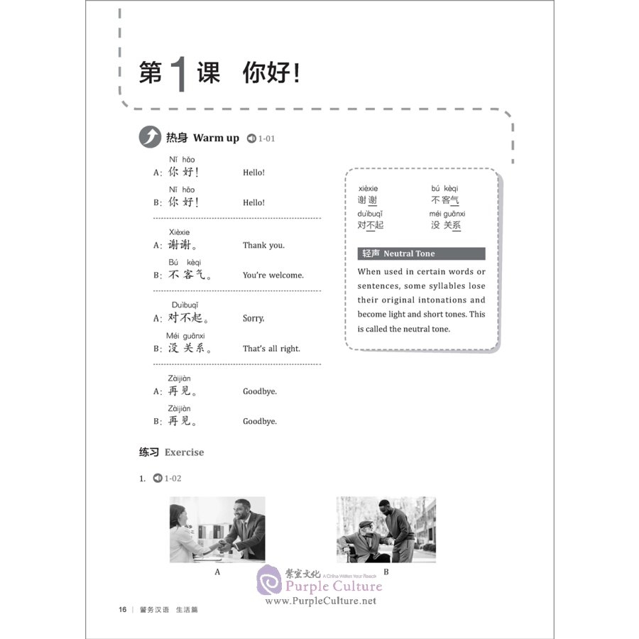 Sample pages of Policing Chinese: Everyday Chinese (ISBN:9787521309348)