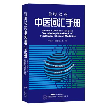 Concise Chinese-English Vocabulary Handbook of Traditional Chinese Medicine - Click Image to Close