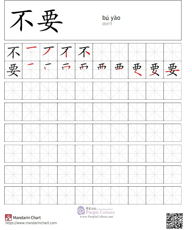 Sample pages of YCT Standard Course 2 - Character Workbook