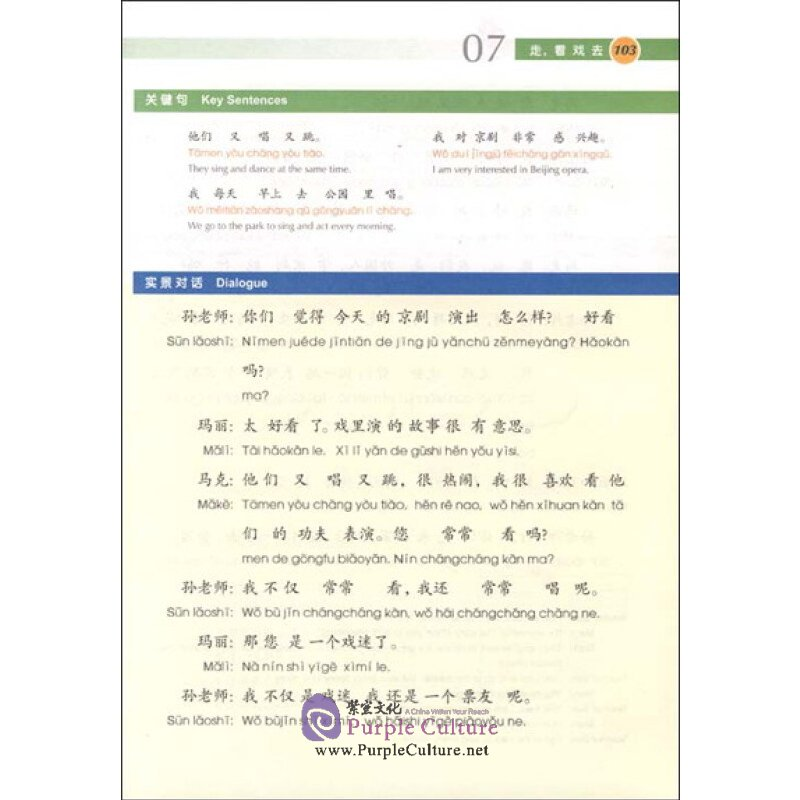 Sample pages of Experiencing Chinese: Experiencing Culture in China (60-80 Hours) (with audios) (ISBN:7040202638, 7040202638)
