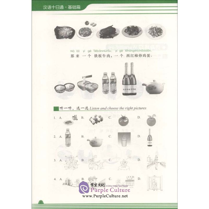 Sample pages of Chinese in 10 Days: 2 Elementary Level (ISBN:9787100059671)