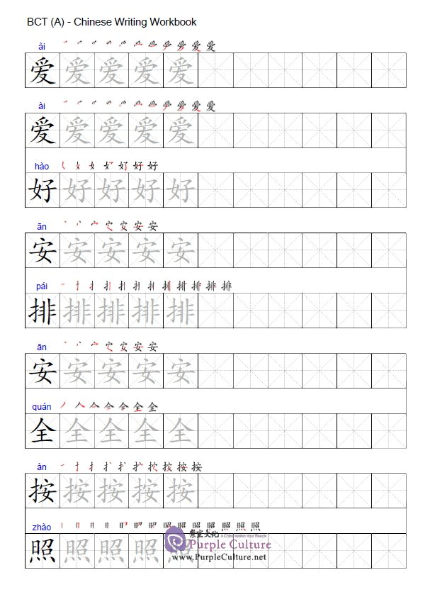 Sample pages of BCT Level A - Chinese Writing Workbook