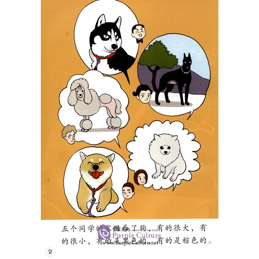 Sample pages of Sinolingua Reading Tree Level 9:Vol. 5 Having the Pets (ISBN:9787513818254)