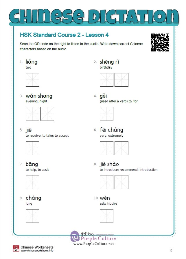 Sample pages of HSK Standard Course 2 - Vocabulary Dictation Workbook (in PDF, with audios)