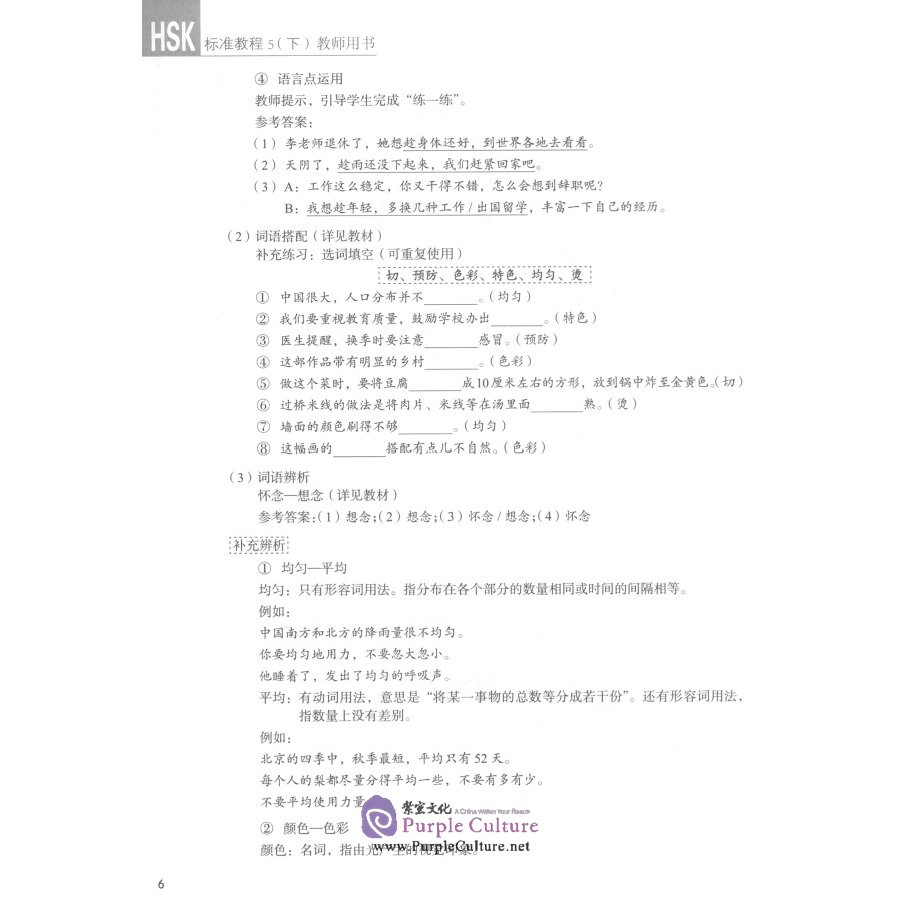 Sample pages of HSK Standard Course 5B - Teacher's Book (ISBN:9787561955635)