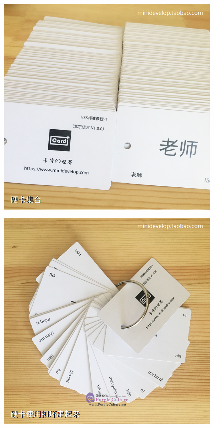 Sample pages of HSK Standard Course 2 - Flashcards (174 cards)