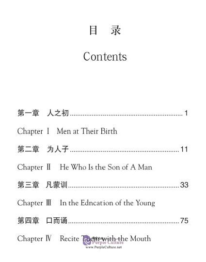Table of contents: The Bilingual Reading of the Chinese Classics: San Tzu Ching (ISBN:9787534884511)